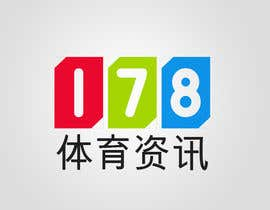 #21 para 设计徽标 Design a Logo for a news blog with chinese word por MariusM90