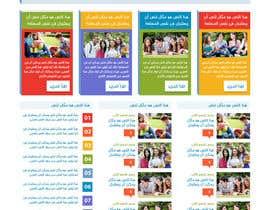 Nro 9 kilpailuun I need a WordPress design with Arabic language content RTL and computability. käyttäjältä q7r000007
