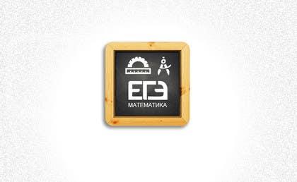 #107 for Design a Logo for Mobile School Math App by mostafahisham94