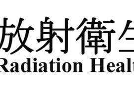 #111 dla Logo Design for Department of Health Radiation Health Unit, HK przez Nidagold