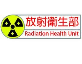 Nambari 139 ya Logo Design for Department of Health Radiation Health Unit, HK na ankurarora25