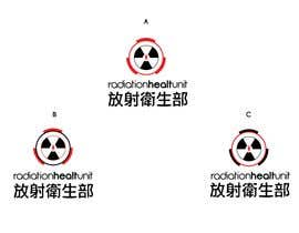 #126 para Logo Design for Department of Health Radiation Health Unit, HK por sikoru