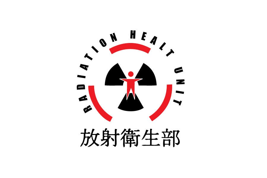 Contest Entry #134 for Logo Design for Department of Health Radiation Health Unit, HK