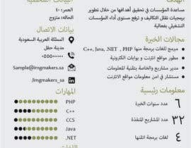 #9 para I need to buy 10 infographic CV template (6 in Arabic Languages, 4 in English) por nesmaelnomrosy