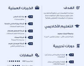 I need to buy 10 infographic cv template 6 in arabic languages 4 2 for i need to buy 10 infographic cv template 6 in arabic languages yelopaper Images