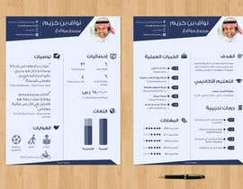 #3 para I need to buy 10 infographic CV template (6 in Arabic Languages, 4 in English) por Abdelrhman522