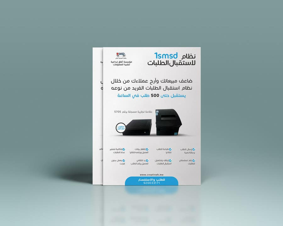 Penyertaan Peraduan #11 untuk Re-Design an Advertisement with Arabic Text