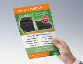 #38 untuk Re-Design an Advertisement with Arabic Text oleh designbahar