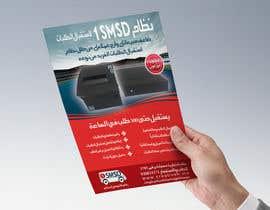 #45 untuk Re-Design an Advertisement with Arabic Text oleh designbahar