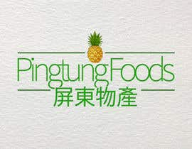 #2 for Design a Logo for a Chinese food product association by JoeMcNeil