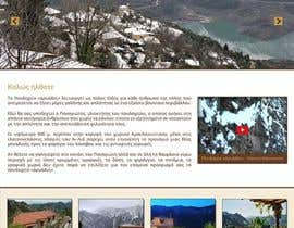 #4 for Website redesign for small guesthouse - dryades-xenonas.gr by ReallyCreative