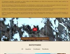 #6 for Website redesign for small guesthouse - dryades-xenonas.gr by ReallyCreative