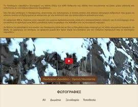 #7 for Website redesign for small guesthouse - dryades-xenonas.gr by ReallyCreative