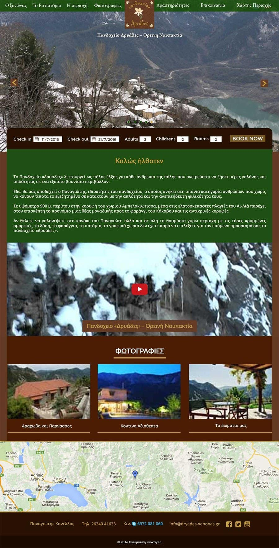 #14 for Website redesign for small guesthouse - dryades-xenonas.gr by ReallyCreative