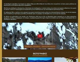 #16 for Website redesign for small guesthouse - dryades-xenonas.gr by ReallyCreative