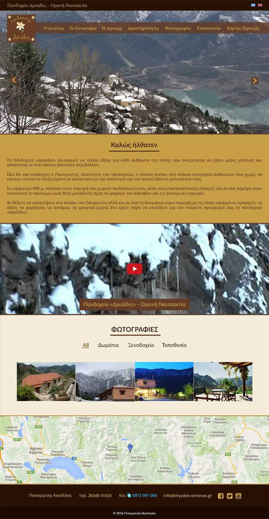 #17 for Website redesign for small guesthouse - dryades-xenonas.gr by ReallyCreative