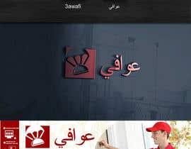 #26 para Design a logo and App Icon por jonAtom008