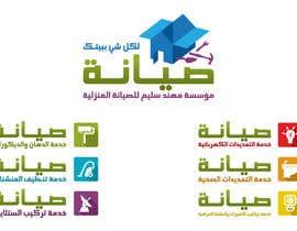 khalid1230 tarafından مطلوب تصميم شعار - لوغو لقسم صيانة عامة için no 26