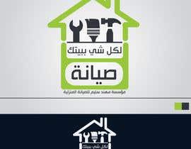 anwera tarafından مطلوب تصميم شعار - لوغو لقسم صيانة عامة için no 27