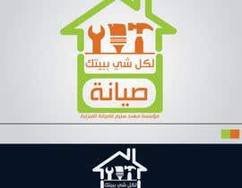 anwera tarafından مطلوب تصميم شعار - لوغو لقسم صيانة عامة için no 28