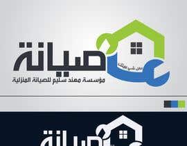 anwera tarafından مطلوب تصميم شعار - لوغو لقسم صيانة عامة için no 29