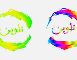 IssamChebbi tarafından Coloring a logo creatively! and making changes 1 için no 3