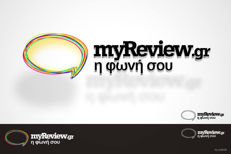 #152 for Logo Design for myreview.gr by poknik