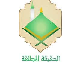Nro 33 kilpailuun Logo Design käyttäjältä MahmoudAbdulrady