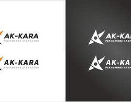 Nro 114 kilpailuun Разработка логотипа для рекламного агентства полного цикла käyttäjältä Serghii