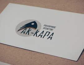Nro 98 kilpailuun Разработка логотипа для рекламного агентства полного цикла käyttäjältä alevasgri