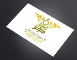 Nro 38 kilpailuun Redesign a Logo (with arabic text) käyttäjältä SerMigo