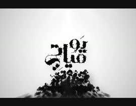 miguegomez tarafından Logo animation for Online Magazine Company için no 27
