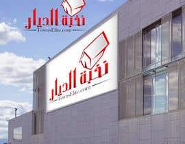 Nro 29 kilpailuun Logo Design Arabic käyttäjältä midoshisham