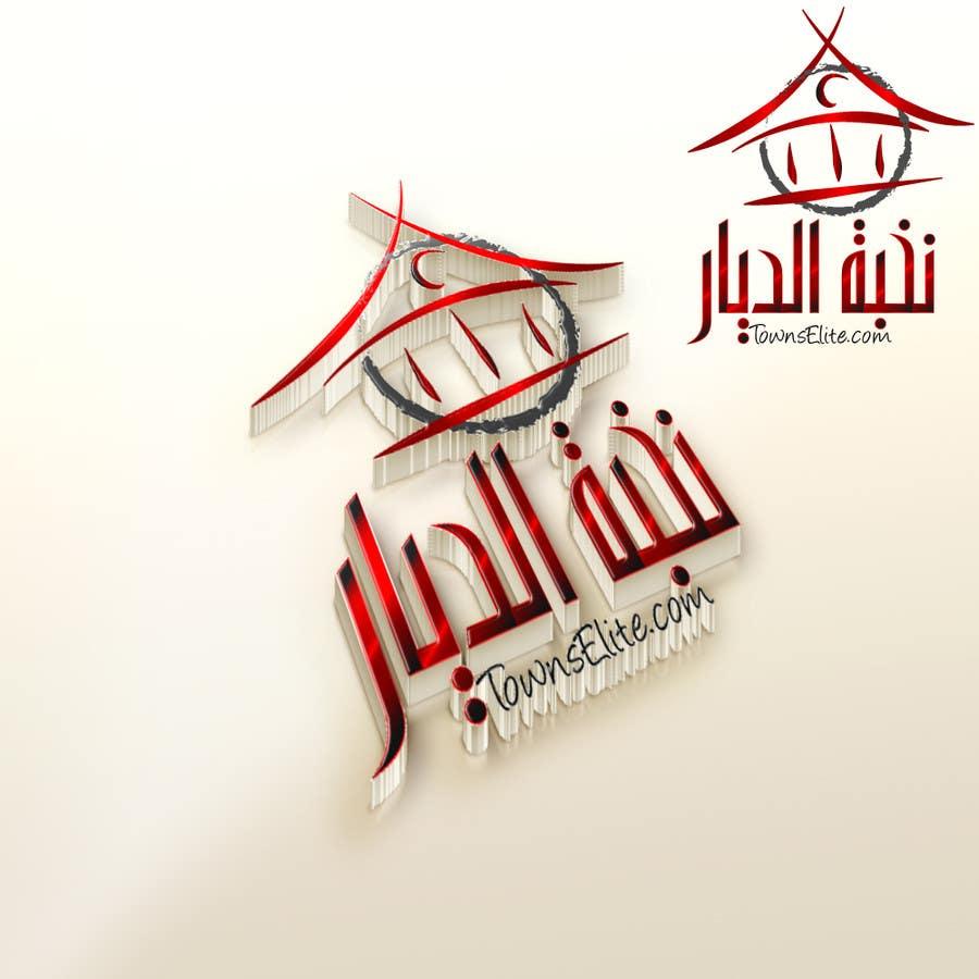 Penyertaan Peraduan #                                        30                                      untuk                                         Logo Design Arabic