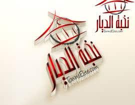Nro 30 kilpailuun Logo Design Arabic käyttäjältä midoshisham