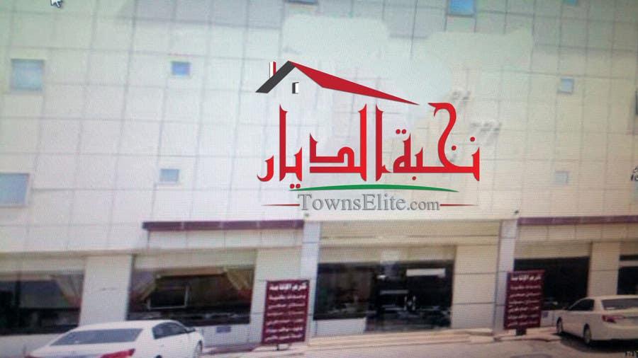 Penyertaan Peraduan #                                        10                                      untuk                                         Logo Design Arabic