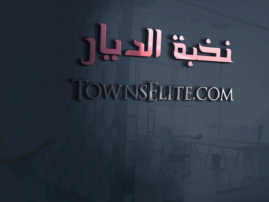 Penyertaan Peraduan #                                        25                                      untuk                                         Logo Design Arabic