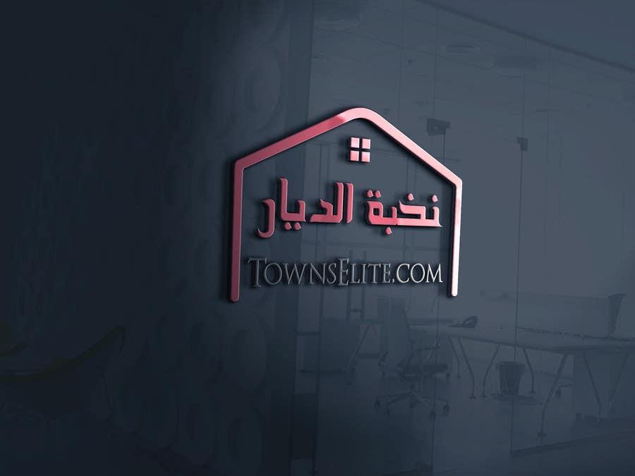 Penyertaan Peraduan #                                        45                                      untuk                                         Logo Design Arabic