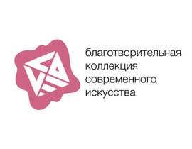#80 для Разработка логотипа от nailyakarimova