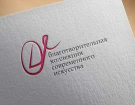 #84 для Разработка логотипа от sergvends