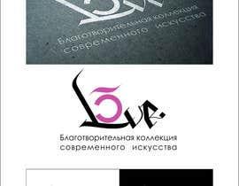 #72 для Разработка логотипа от Bodyan0202