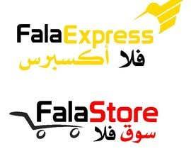 Nro 18 kilpailuun Design Logos for 2 sister companies käyttäjältä samanna