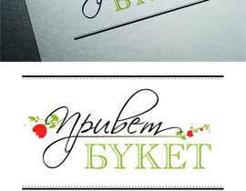 Nro 17 kilpailuun Создать логотип käyttäjältä Bodyan0202