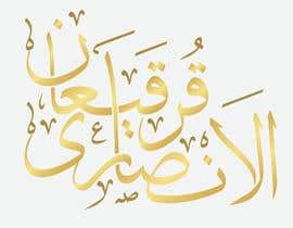 Nro 7 kilpailuun Design a Logo in arabic käyttäjältä TarekMYoussef