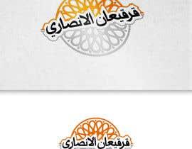 Nro 4 kilpailuun Design a Logo in arabic käyttäjältä adsis