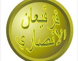 Nro 9 kilpailuun Design a Logo in arabic käyttäjältä Maryadipetualang
