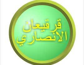 Nro 10 kilpailuun Design a Logo in arabic käyttäjältä Maryadipetualang