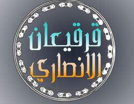 Nro 16 kilpailuun Design a Logo in arabic käyttäjältä Atifshareef1628