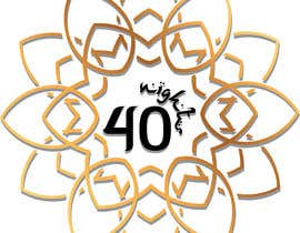 halilagic tarafından Design a Logo for an Islamic Inspired Fashion Company için no 66