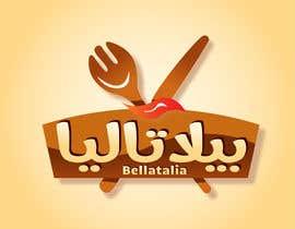 omarhaj tarafından Design Logo in Arabic için no 6